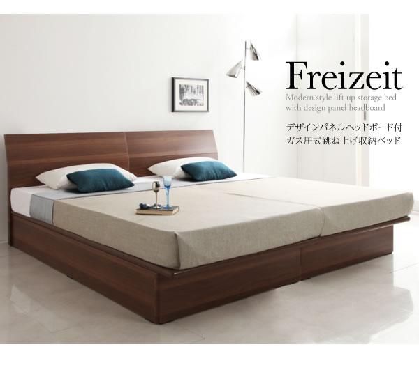 ガス圧式跳ね上げ収納ベッド【Freizeit】フライツァイト 縦開きを通販で激安販売