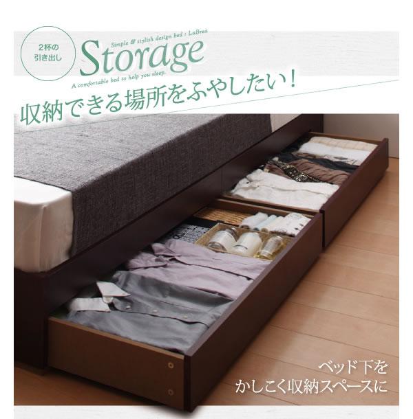 棚・コンセント付きすのこ仕様収納ベッド【LaBrea】ラブレアを通販で激安販売