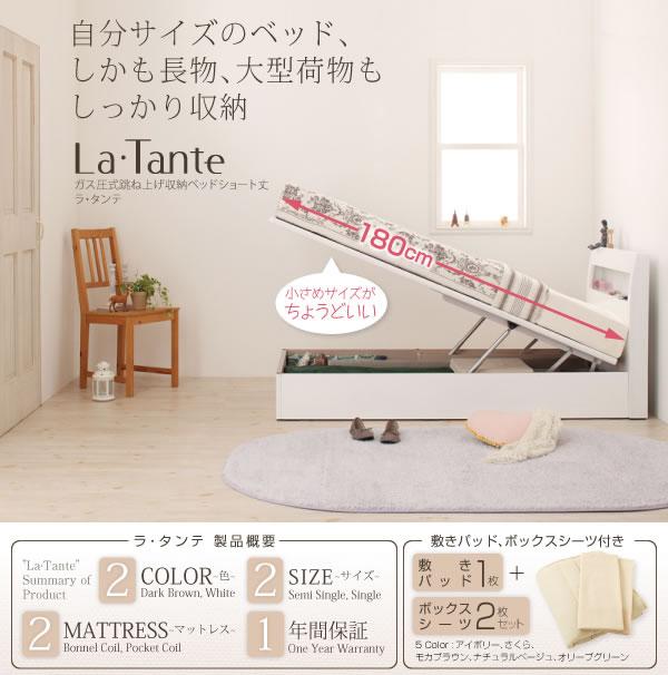 ガス圧式跳ね上げ収納ベッドショート丈 【La・Tante】ラ・タンテを通販で激安販売