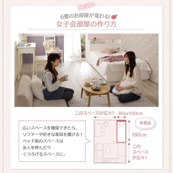 女性や子供部屋に最適!低価格帯ショート丈収納ベッド【Lachesis】ラキシスを通販で激安販売