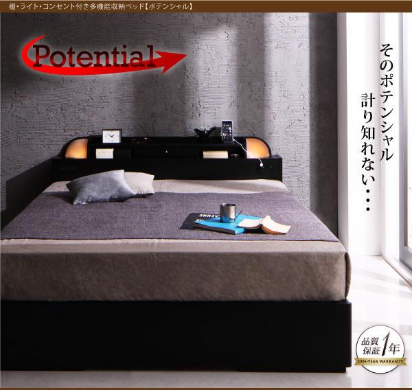 収納ベッド【Potential】ポテンシャル 激安通販
