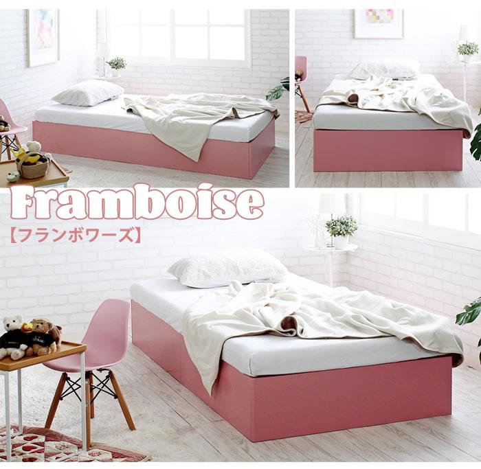 かわいらしいカラーが特徴の格安床下収納ベッド【Jane】ジェーンを通販で激安販売