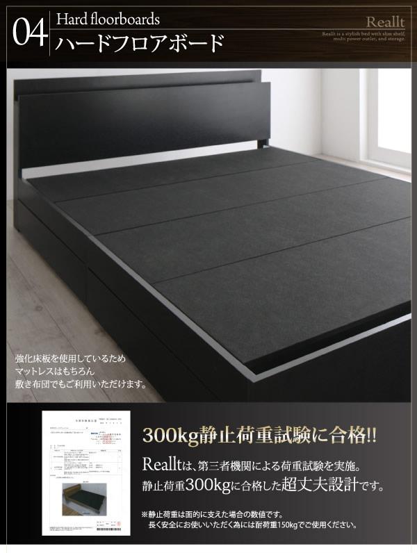 敷き布団も敷ける!スリム棚・多コンセント付き・収納ベッド【Reallt】リアルトを通販で激安販売