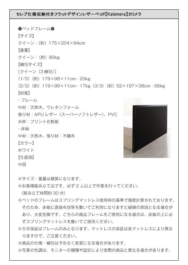 セレブ仕様フラットデザインレザー収納ベッド【kalemera】カリメラを通販で激安販売