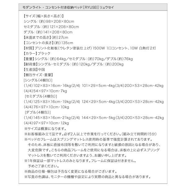 モダンライト・コンセント付き収納ベッド【ダブルリネア/リュウセイ/プロキオン】を通販で激安販売