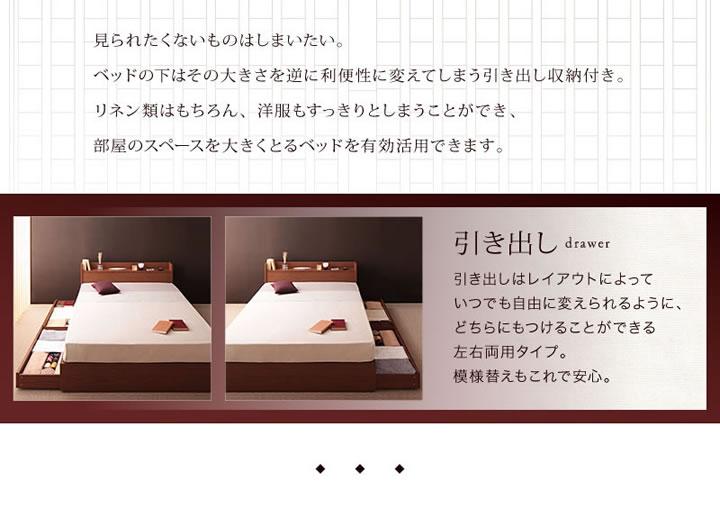 棚・コンセント付き収納ベッド【S.leep】エス・リープ 激安通販