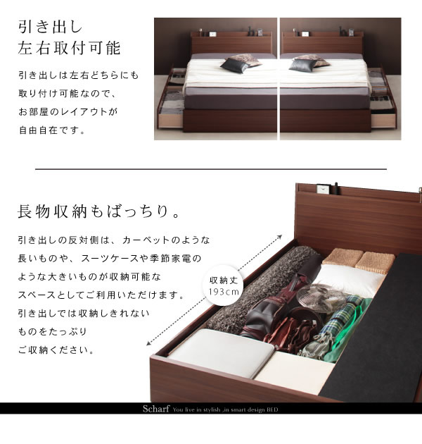棚・コンセント付きスリムデザイン収納ベッド【Scharf】シャルフを通販で激安販売