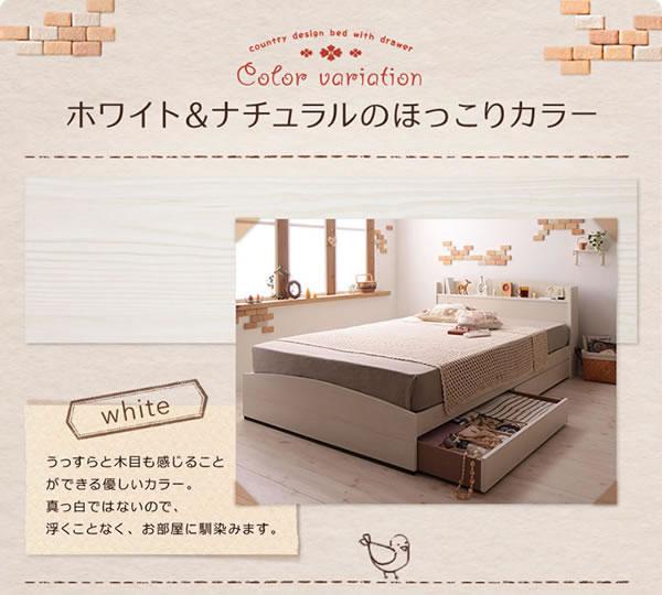 カントリーデザイン収納ベッド 【Sweet home】スイートホームを通販で激安販売