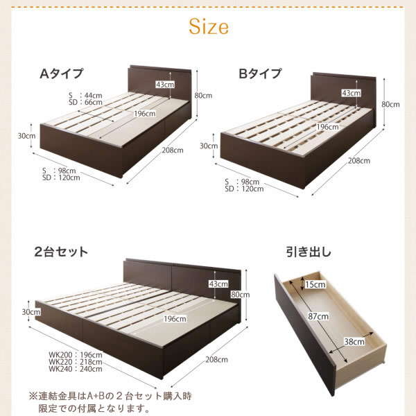 BOX収納、布団が干せるすのこが選べる国産連結ベッド【Balder】バルデルを通販で激安販売