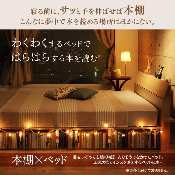 床下を本棚として使える頑丈仕様収納ベッド【Dextra】デクストラを通販で激安販売