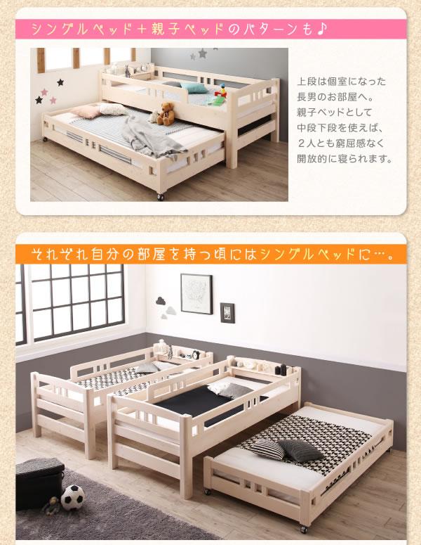 頑丈設計のロータイプ収納式3段ベッド【triperro】トリペロを通販で激安販売