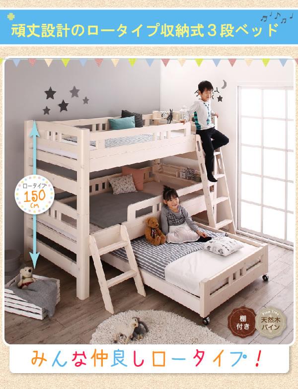 天然木パイン材仕様頑丈設計ロータイプ収納式三段ベッド【Moses】を通販で激安販売