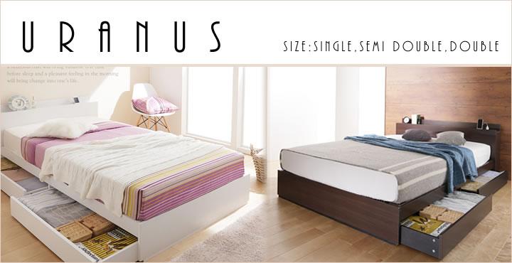 布団も使える頑丈収納ベッド【uranus】ウラノス