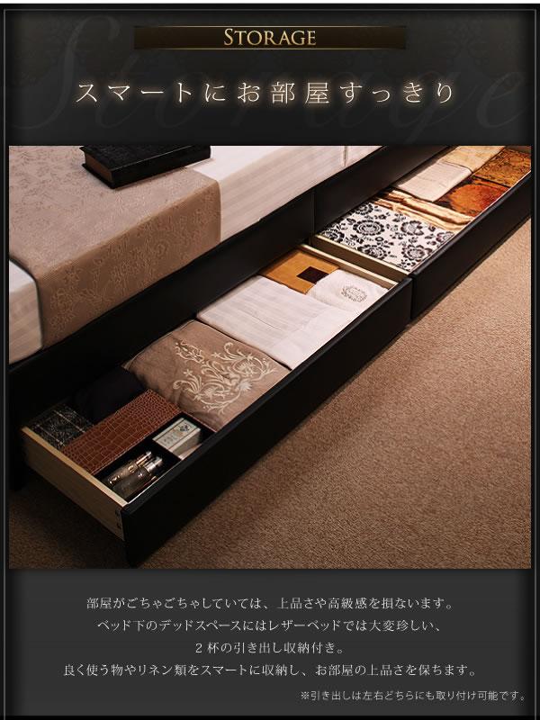 収納付き!ワンランク上のレザーベッド 【Artemis】アルテミスを通販で激安販売