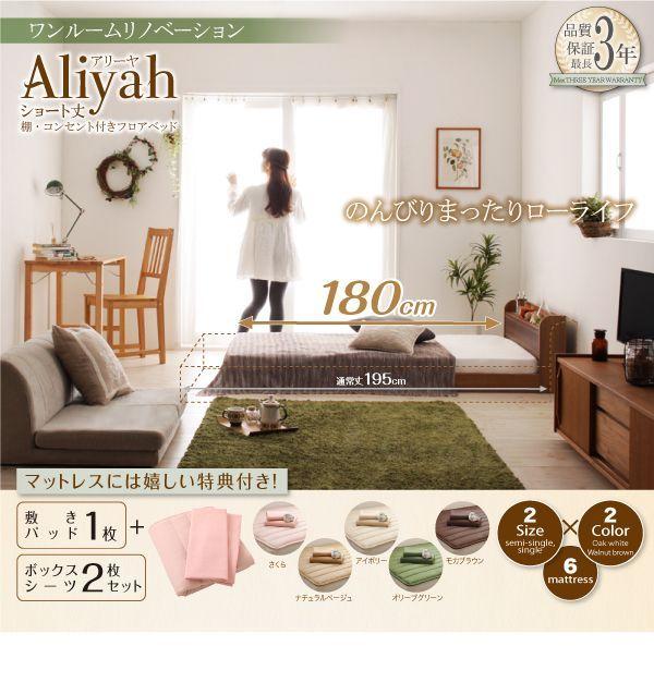 ショート丈棚・コンセント付きフロアベッド【Aliyah】アリーヤを通販で激安販売