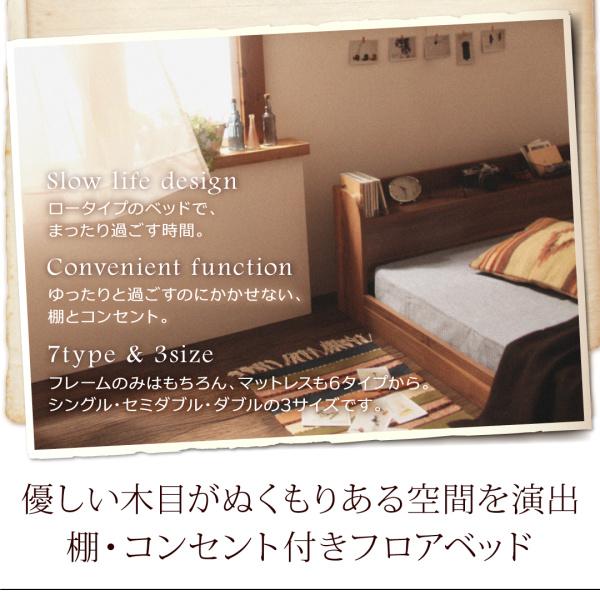 棚・コンセント付きフロアベッド【Claire】クレール 激安通販