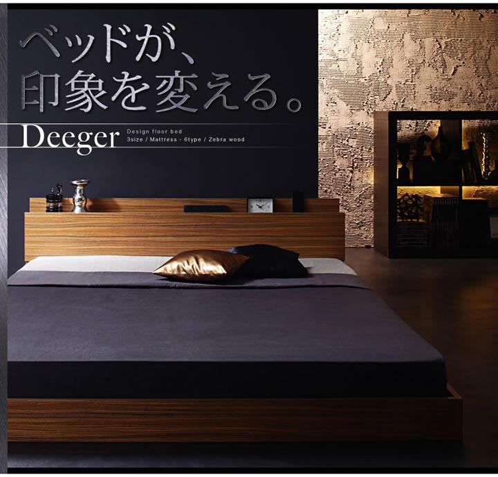 ゼブラ柄・棚・コンセント付きフロアベッド【Deeger】ディージャーを通販で激安販売
