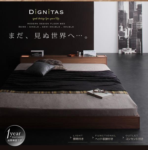 隠し収納付き おしゃれデザインフロアベッド【dignitas】ディニタスを通販で激安販売