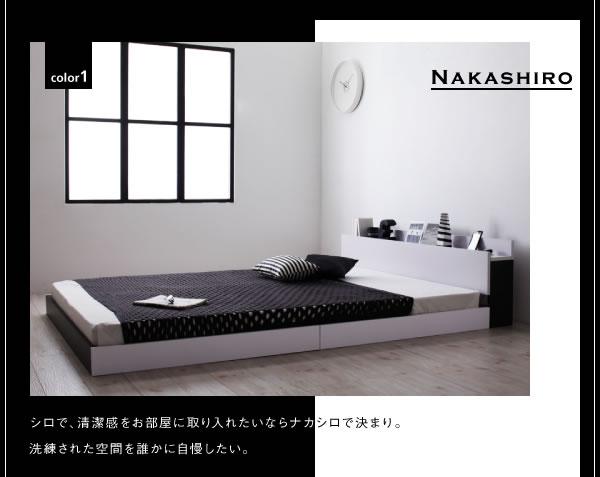 バイカラ―デザイン・モノクロフロアベッド【Mono_floor】を通販で激安販売