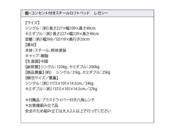 棚・コンセント付きスチールフロアベッド【Legacy】レガシー 激安通販