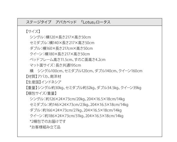 ステージタイプアバカベッド【Lotus】ロータス 激安通販