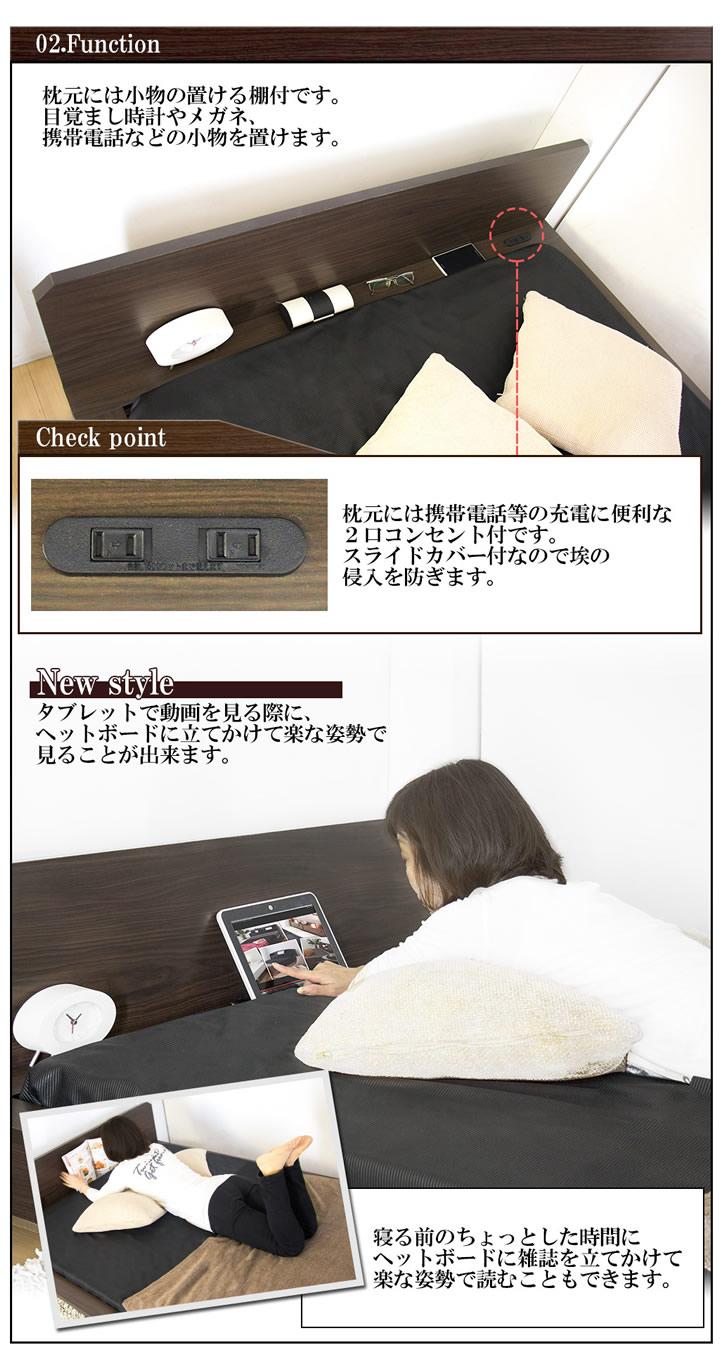 スマホ対応・コンセント付きシンプルベッド【Macky】