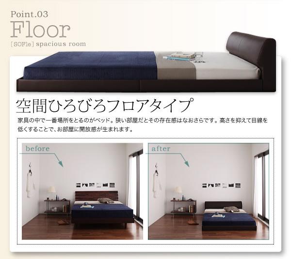 モダンデザインレザーフロアベッド 【SOFle】ソフレ 激安通販