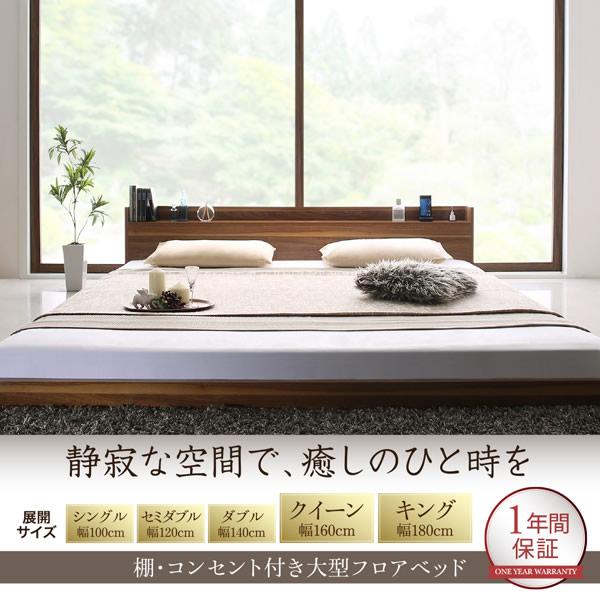 クイーン・キングサイズ対応!棚・コンセント付き大型フロアベッド【Alana】アラーナを通販で激安販売