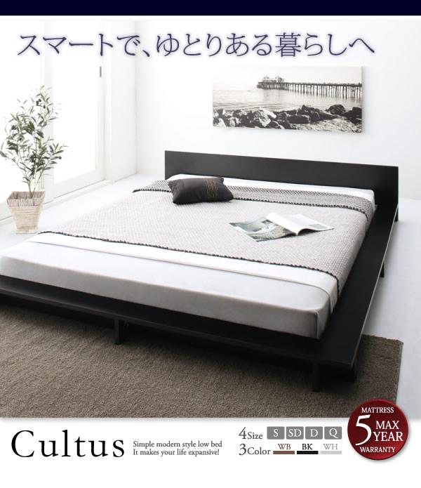 ヘッドレスも選べる省スペースデザインフロアベッド【Cultus】クルトゥスを通販で激安販売