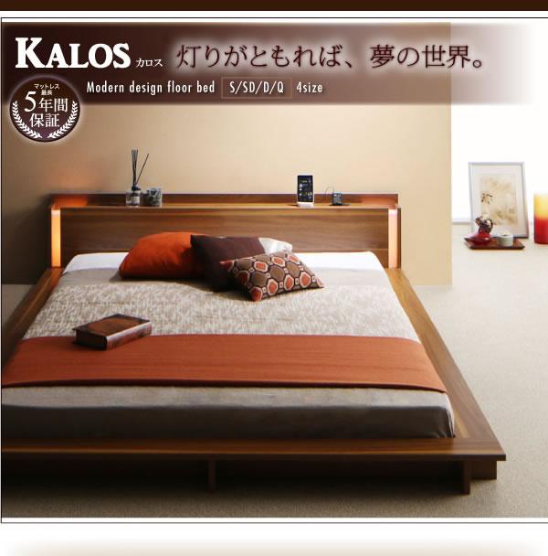 照明付き・モダンステージデザインフロアベッド【Kalos】カロスを通販で激安販売