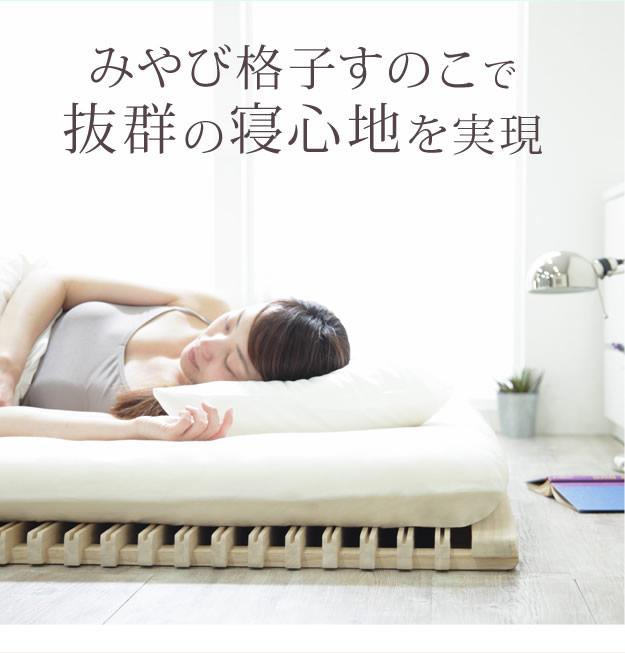 1秒で簡単布団干し!アシスト機能付き「みやび格子」すのこベッド【エアライズ】を通販で激安販売