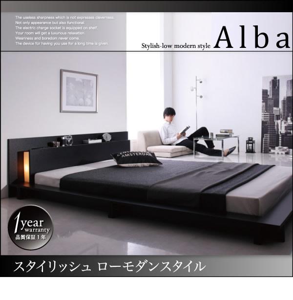 モダンライト・コンセント付きフロアベッド【Alba】アルバを通販で激安販売