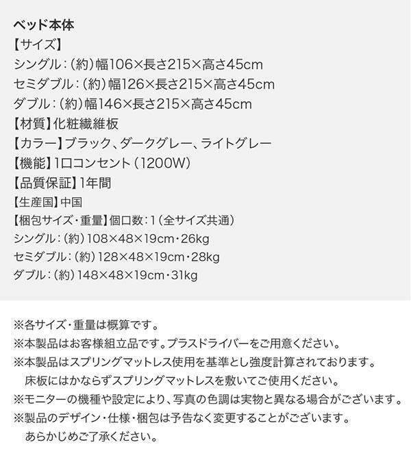 棚・コンセント付きフロアベッド【Skyline】スカイライン 激安通販