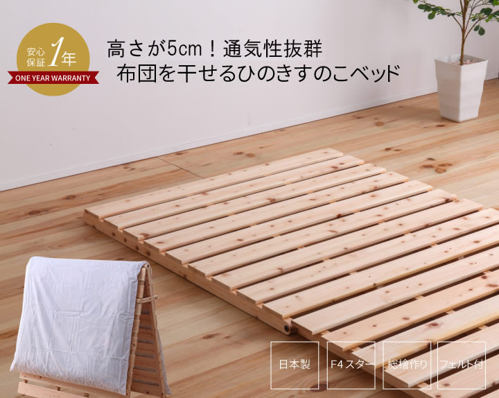 高さが5cm!布団が干せる日本製無塗装ひのきすのこベッド:フロアタイプを通販で激安販売
