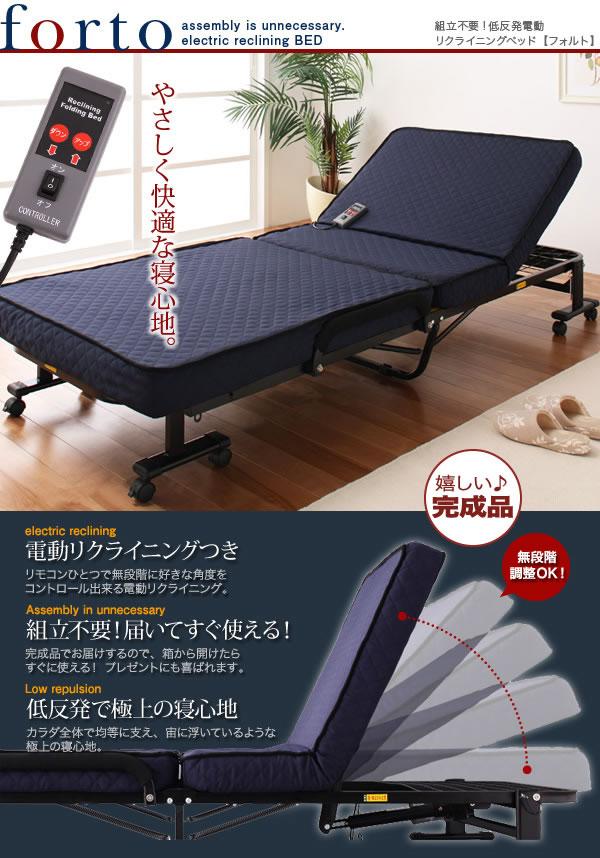 低反発電動リクライニング折りたたみベッド【forto】フォルト 激安通販