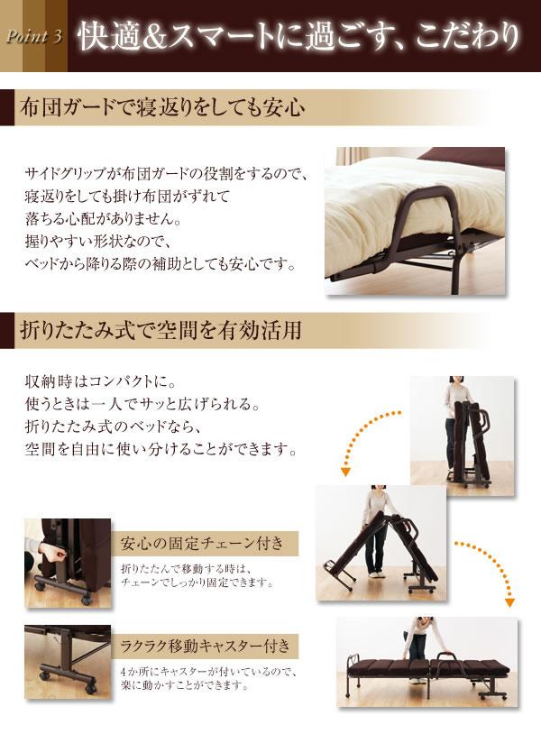 もこもこリクライニング折りたたみベッド【MORIS】モリス 説明画像4