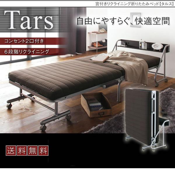 宮付きリクライニング折りたたみベッド【Tars】タルス 説明画像8