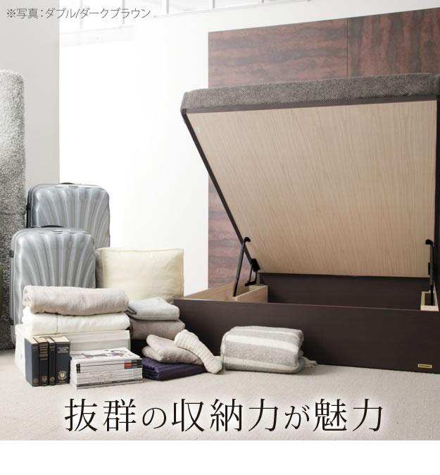 照明・棚付きフランスベッド製ガス圧式収納ベッド【Freesia】フリージアを通販で激安販売
