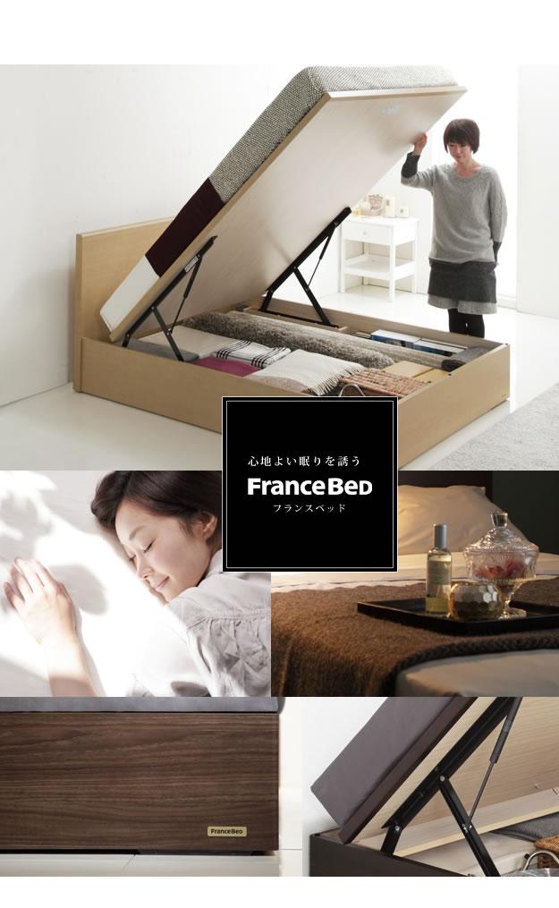 フラットデザインフランスベッド製ガス圧式収納ベッド【Linaria】リナリアを通販で激安販売