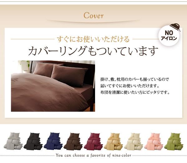 9color&選べるタイプ&プレミアム敷布団仕様 羽毛布団8点セット 激安通販