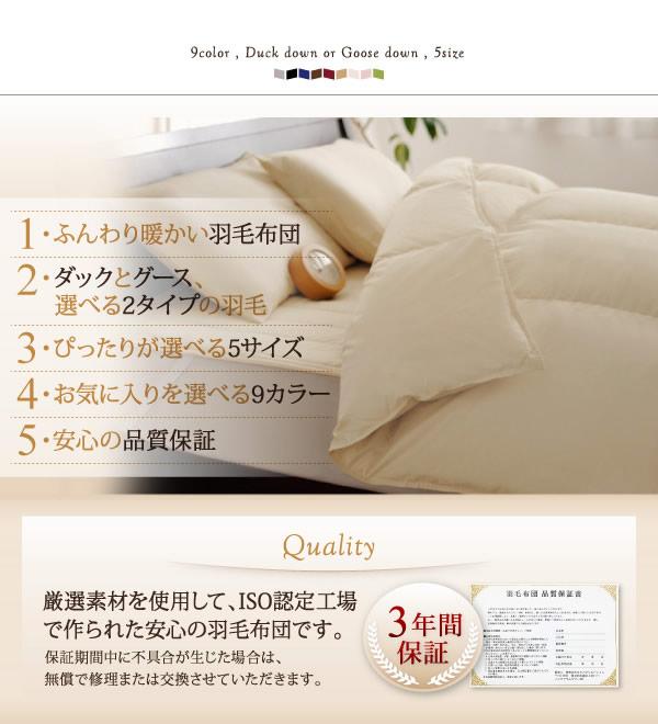 9color&選べるタイプ 羽毛掛布団 激安通販