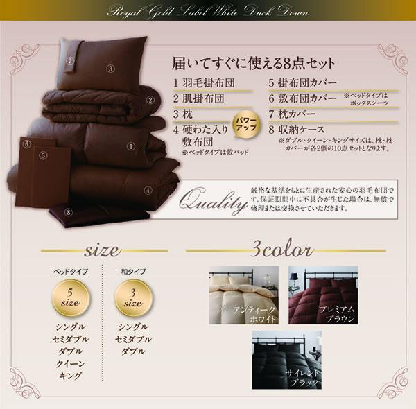 ポーランド産ホワイトダック90% ロイヤルゴールドラベル羽毛布団8点セット【Amandy】アマンディを通販で激安販売