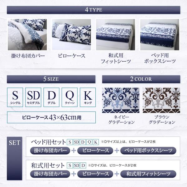 シルクプロテイン・防しわ加工・リゾートデザインカバーリングセット【Bertrand】を通販で激安販売
