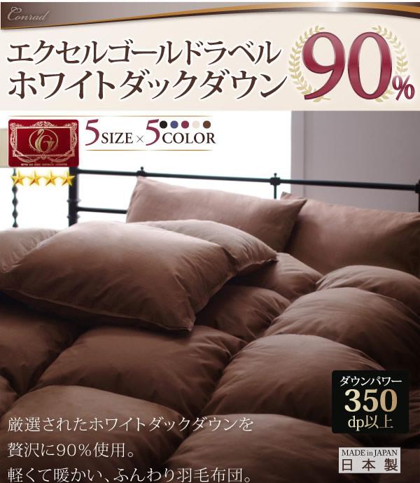 エクセルゴールドラベル ホワイトダックダウン90%羽毛掛布団 【Conrad】コンラッドを通販で激安販売