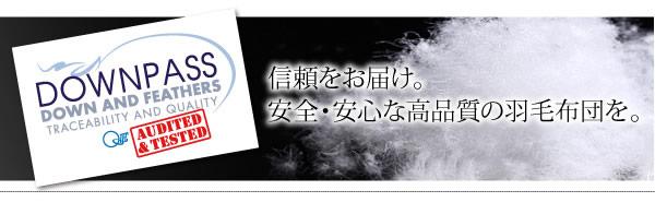 【DOWNPASS認証】フランス産ホワイトダックダウンエクセルゴールドラベル羽毛掛布団を通販で激安販売