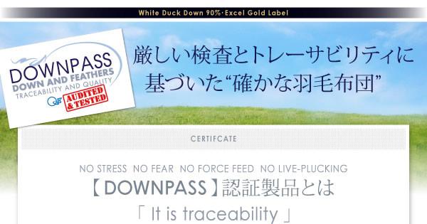 【DOWNPASS認証】フランス産ホワイトダックダウンエクセルゴールドラベル羽毛布団8点セット プレミアム敷き布団タイプを通販で激安販売