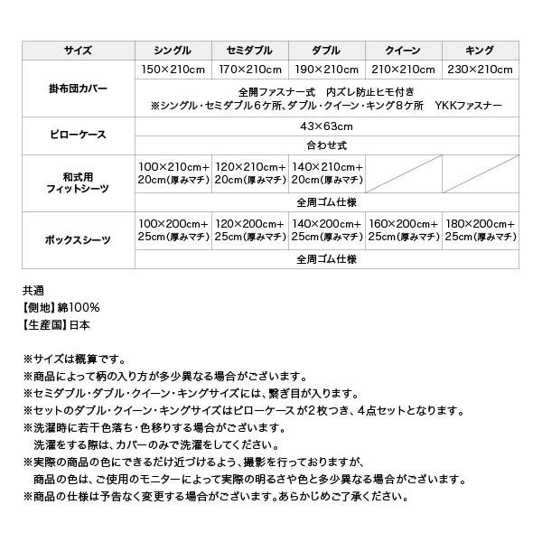 ユニセックス・ボーダーデザインカバーリング【Elmar】を通販で激安販売