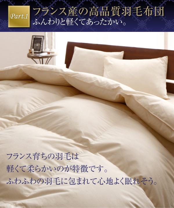 日本製防カビ消臭 エクセルゴールドラベル 羽毛掛布団 【Celicia】セリシアを通販で激安販売