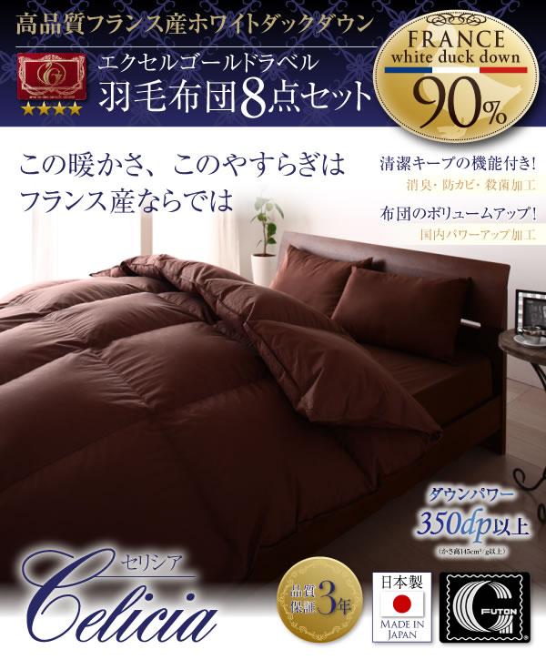 日本製防カビ消臭 エクセルゴールドラベル 羽毛布団8点セット 【Celicia】セリシアを通販で激安販売