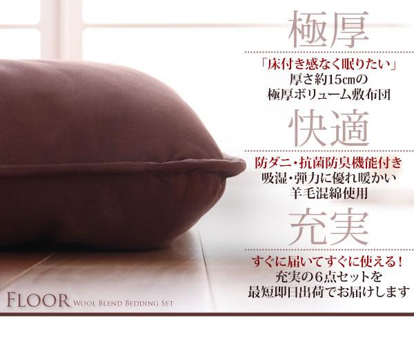 ボリューム布団6点セット【FLOOR】フロア 保湿力抜群羊毛混タイプを通販で激安販売